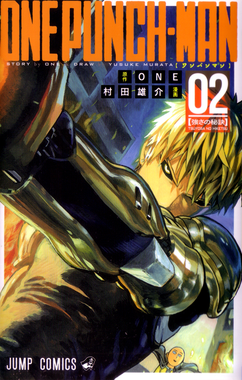 ONE PUNCH MAN # 02